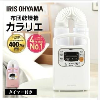 アイリスオーヤマ - ふとん乾燥機 カラリエ