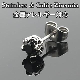 5mm 金属アレルギー対応 ステンレス ピアス 片耳 黒 ブラック(ピアス(片耳用))