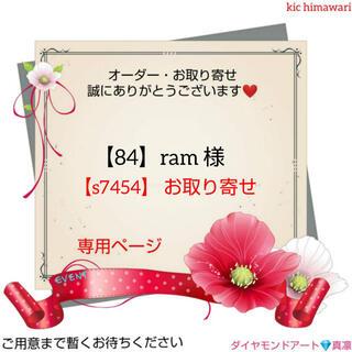 【84】ram様 A4サイズ 四角ビーズ ダイヤモンドアート お取り寄せ(アート/写真)