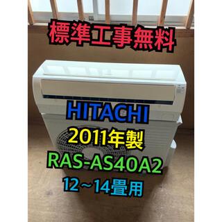 日立 - 【標準工事無料】HITACHI 2011年製 4.0kwエアコン 12〜14畳用