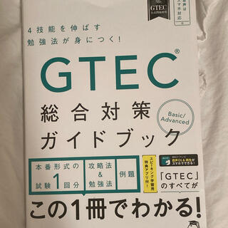 GTEC(R)総合対策ガイドブックBasic/Advanced 音声はスマホ対応