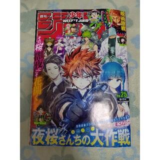 週刊少年ジャンプ 2021年 25(漫画雑誌)