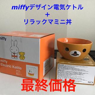 【最終価格】ミッフィーデザイン電気ケトルDB−201+リラックマミニ丼