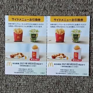 マクドナルド - McDonald's マクドナルド🍟サイドメニューお引換券2枚