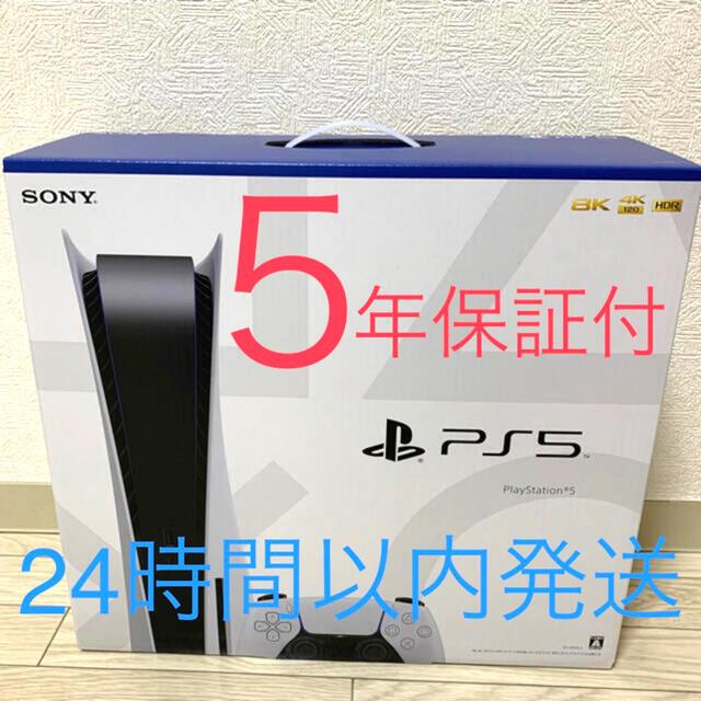 SONY(ソニー)のPS5 ディスクドライブ搭載モデル 5年保証付き エンタメ/ホビーのゲームソフト/ゲーム機本体(家庭用ゲーム機本体)の商品写真