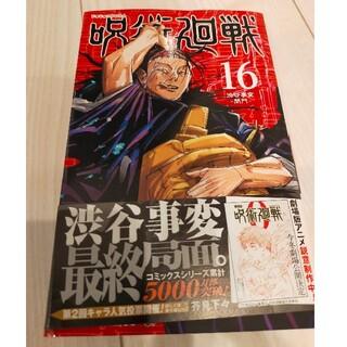 呪術廻戦 16(少年漫画)