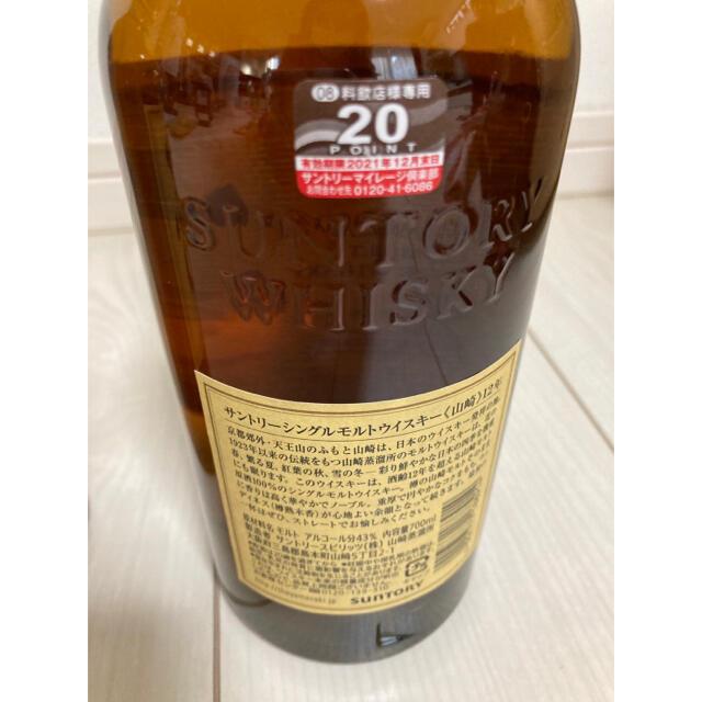 サントリー(サントリー)の山﨑12年 食品/飲料/酒の酒(ウイスキー)の商品写真