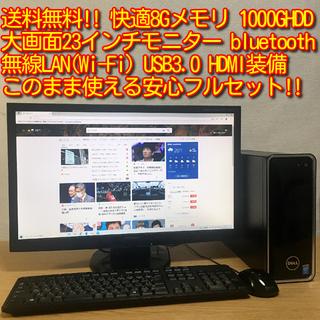デル(DELL)の送料無料!! 高機能フルセット!! 23'ワイドフルHDモニター付(デスクトップ型PC)