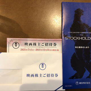 TOHOシネマズ 東宝 株主優待 東宝 TOHO1枚(その他)