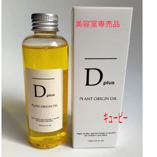 D plus ディープラスプラントオリジンオイル