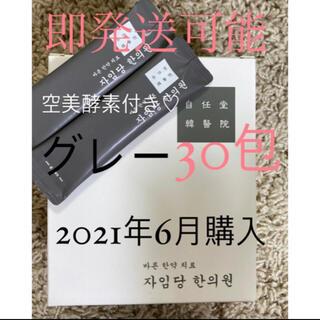 自任堂 空肥丸 コンビファン 韓国 グレー 30包 空美酵素付き ダイエット