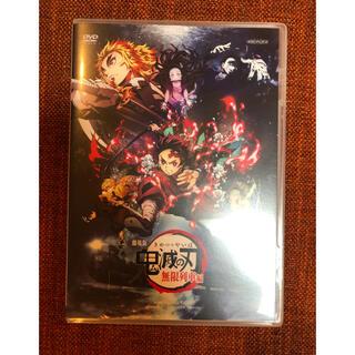 専用 slfesyouji様 劇場版「鬼滅の刃」無限列車編 DVD版(アニメ)
