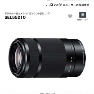 SONY - 新品未使用 SONY Eマウント レンズ E 55-210mm F4.5-6.3