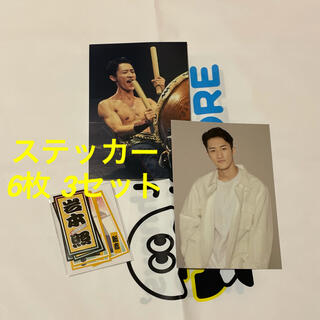 ジャニーズ(Johnny's)の滝沢歌舞伎 Snow Man 岩本照くん 千社札6枚+ポストカード2枚(アイドルグッズ)