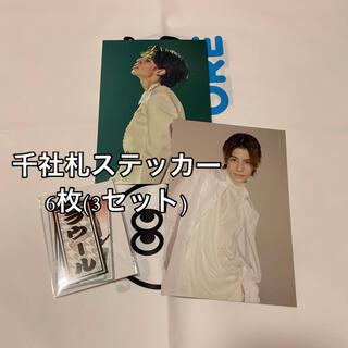ジャニーズ(Johnny's)の滝沢歌舞伎 Snow Man ラウールくん 千社札6枚+ポストカード2枚(アイドルグッズ)