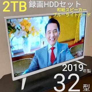 【2TB録画セット/独自機能搭載】2019年製 32型液晶テレビ