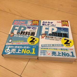 FP2級 2冊セット