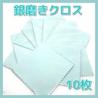 【10枚】シルバー 磨き クロス シルバーポリッシュ 銀磨き 布 ブルー(その他)