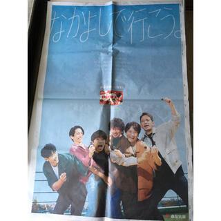 ブイシックス(V6)のV6 ピノ広告掲載 / 読売新聞1部(印刷物)