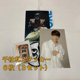 ジャニーズ(Johnny's)の滝沢歌舞伎 Snow Man 向井康二くん 千社札6枚+ポストカード2枚(アイドルグッズ)