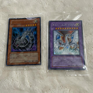 ユウギオウ(遊戯王)のサイバードラゴン 未開封 サイバーエンドドラゴン 未開封 2つセット(カード)