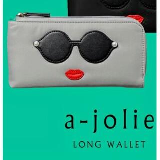 アジョリー(a-jolie)のアジョリー 長財布【グレー】(財布)