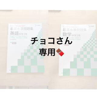 チョコさん専用ページ😊(語学/参考書)