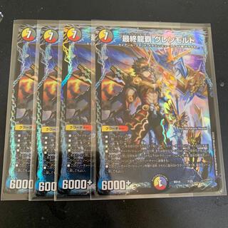 デュエルマスターズ(デュエルマスターズ)の最終龍覇グレンモルト 4枚(シングルカード)