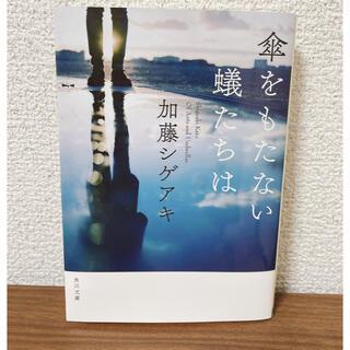 ニュース(NEWS)の傘をもたない蟻たちは(文学/小説)
