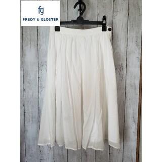 フレディアンドグロスター(FREDY & GLOSTER)の◆FREDY&GLOSTER◆爽やか白のフレアスカート(ひざ丈スカート)
