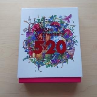 アラシ(嵐)の嵐 Anniversary Tour 5×20 FC会員限定盤Blu-ray(アイドル)