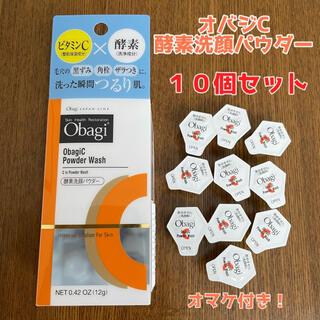 オバジ(Obagi)のオバジC 酵素洗顔パウダー 10個 オマケ付き‼︎(洗顔料)