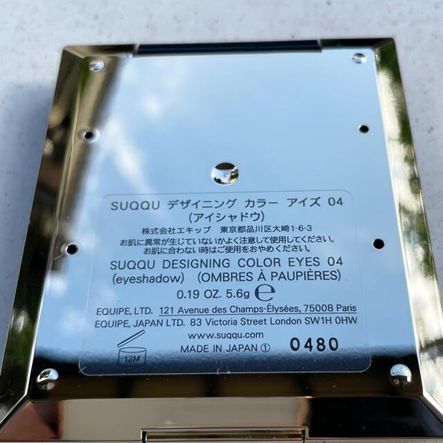 SUQQU(スック)のデザイニング カラー アイズ 04 絢撫子 コスメ/美容のベースメイク/化粧品(アイシャドウ)の商品写真