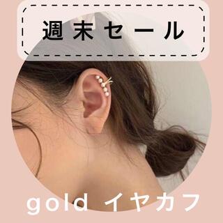 大人気5連パール ゴールド イヤーカフ 片耳 わたナギ 韓国 パールイヤリング(イヤリング)