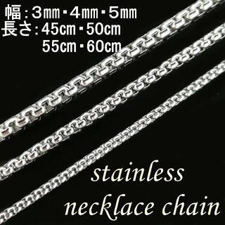 幅4mm50cm ステンレス ネックレス ロール チェーン シルバー メンズ(ネックレス)