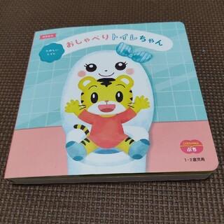 ガッケン(学研)のしまじろう トイレちゃん知育絵本(知育玩具)