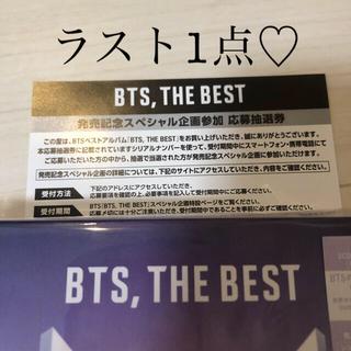 防弾少年団(BTS) - BTS THE BEST  シリアルナンバー シリアルコード シリアル アルバム