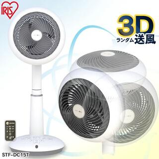 アイリスオーヤマ(アイリスオーヤマ)の扇風機 DC サーキュレーター アイリスオーヤマ サーキュレーター扇風機(扇風機)