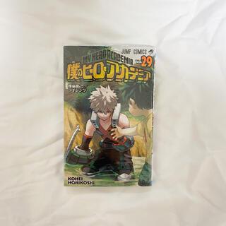 僕のヒーローアカデミア 29巻(少年漫画)