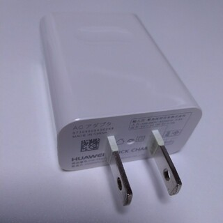ファーウェイ(HUAWEI)のHUAWEI QUICK CHARGE  ACアダプタ→USB(バッテリー/充電器)