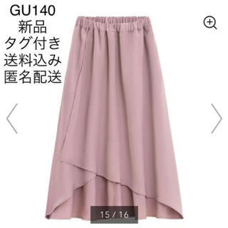 GU - (96) 新品 GU 140 アシンメトリーヘムスカート ピンク
