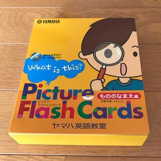 ヤマハ(ヤマハ)のヤマハ英語教室 Picture Flash Card  もののなまえ編(知育玩具)