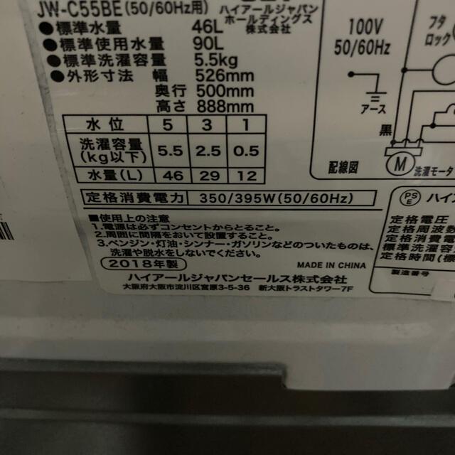 高年式美品ハイアール5.5kg洗濯機!大阪、大阪近郊配送無料 スマホ/家電/カメラの生活家電(洗濯機)の商品写真