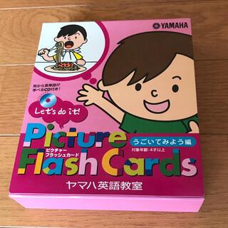 ヤマハ(ヤマハ)のヤマハ英語教室 Picture Flash Card  うごいてみよう編(知育玩具)