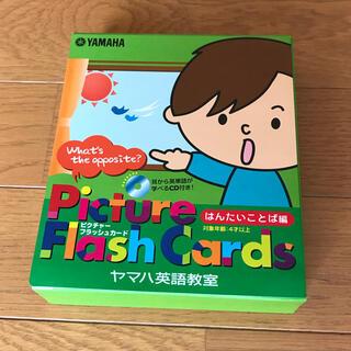 ヤマハ(ヤマハ)のヤマハ英語教室 Picture Flash Card  はんたいことば編(知育玩具)