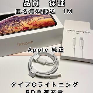 iPhone 純正 タイプC  充電ケーブル ライトニング  1m Apple