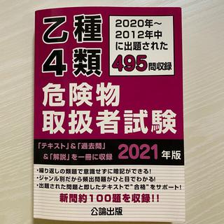 乙種4類危険物取扱者試験 2020年~2012年に出題された495問収録 202