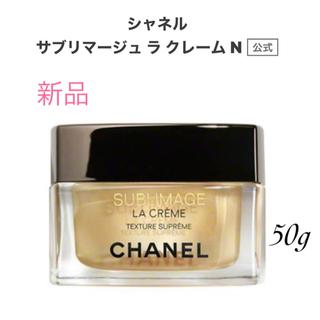 シャネル(CHANEL)の【新品未使用】シャネル♡サブリマージュラクレームN/高級クリーム(フェイスクリーム)