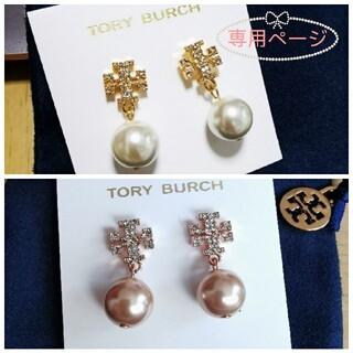Tory Burch - TORY BURCH パール ドロップ ピアス