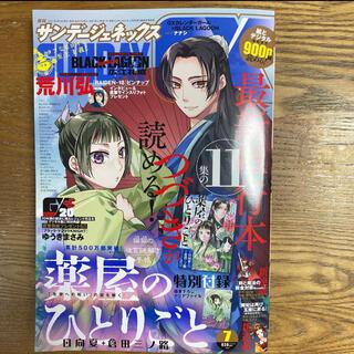 付録なし 月間サンデーGX 最新号(漫画雑誌)
